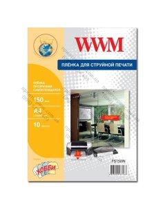 Изображение Пленка для печати WWM A4 150 мкм 10листов