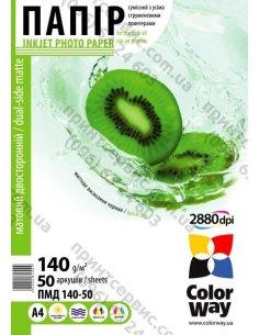 Изображение Бумага CW матовая двустор. 140г/м, A4 ПМД140-50
